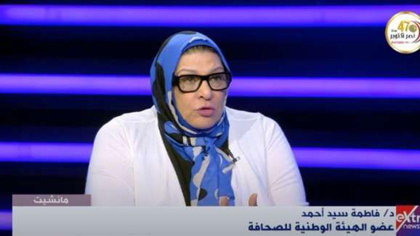 الدكتورة فاطمة سيد أحمد