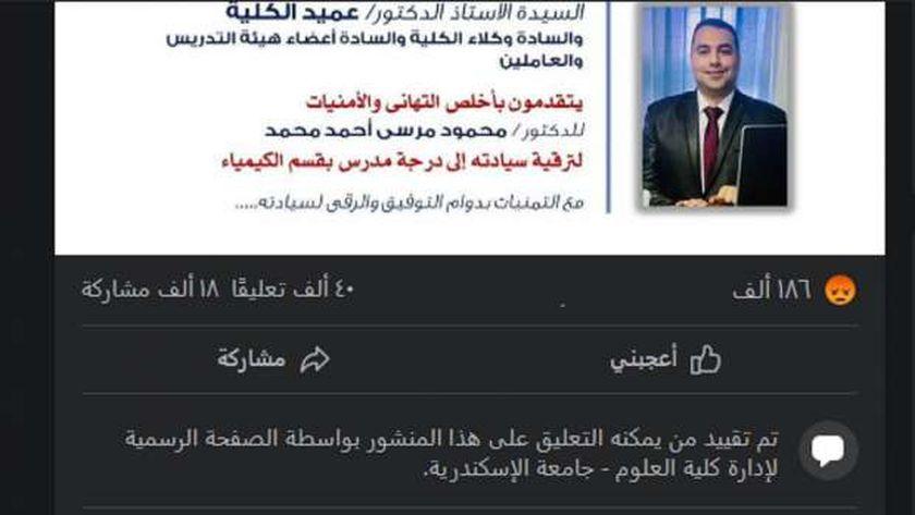 تهنئة كلية علوم الإسكندرية