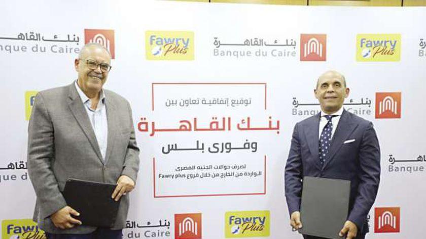 شراكة استراتيجية بين بنك القاهرة وشركة فورى