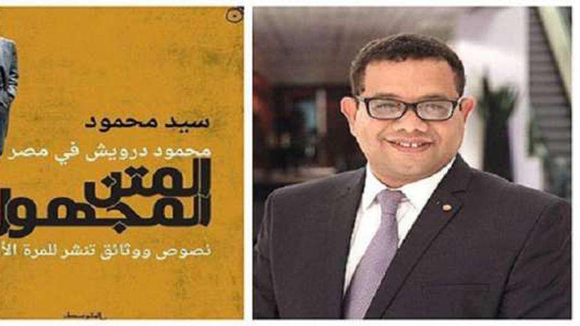 سيد محمود وغلاف كتابه عن المتن المجهول محمود درويش