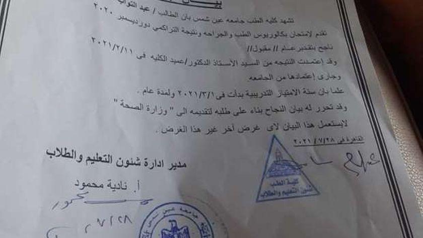 طبيب الفيوم المُزيف.. طالب بالامتياز بكلية الطب جامعة عين شمس