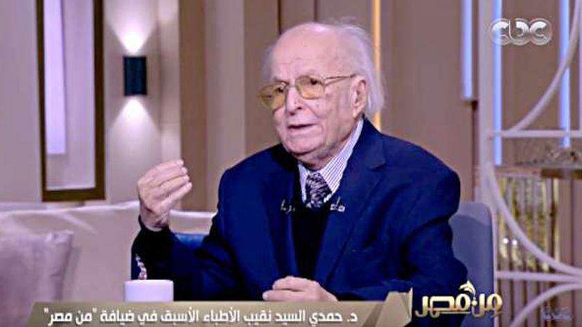 دكتور حمدي السيد