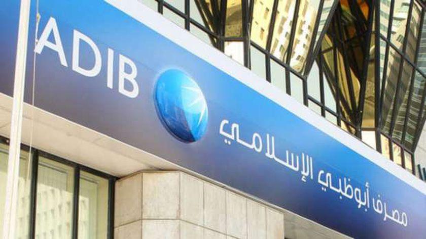 مصرف أبو ظبي الإسلامي