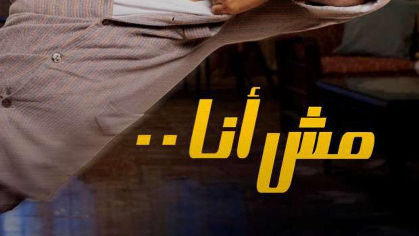 فيلم مش أنا