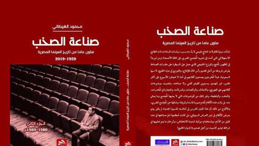 صناعة الصخب: ستون عاما من تاريخ السينما المصرية