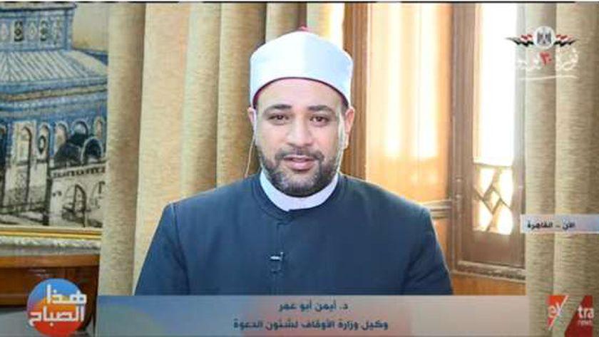 د. أيمن ابو عمر