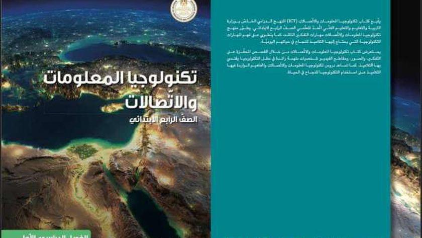 غلاف كتاب تكنولوجيا المعلومات والاتصالات