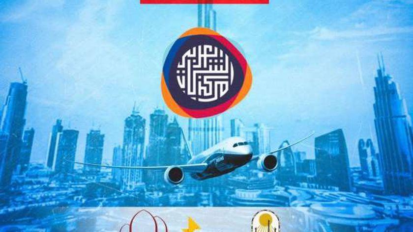 لأول مرة أهل فريق طلاب إيناكتس بجامعة أسيوط لنهائيات مسابقة الإعلاميين العرب فى دبى