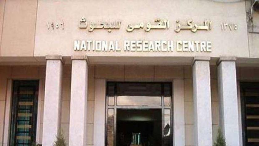 المركز القومي للبحوث