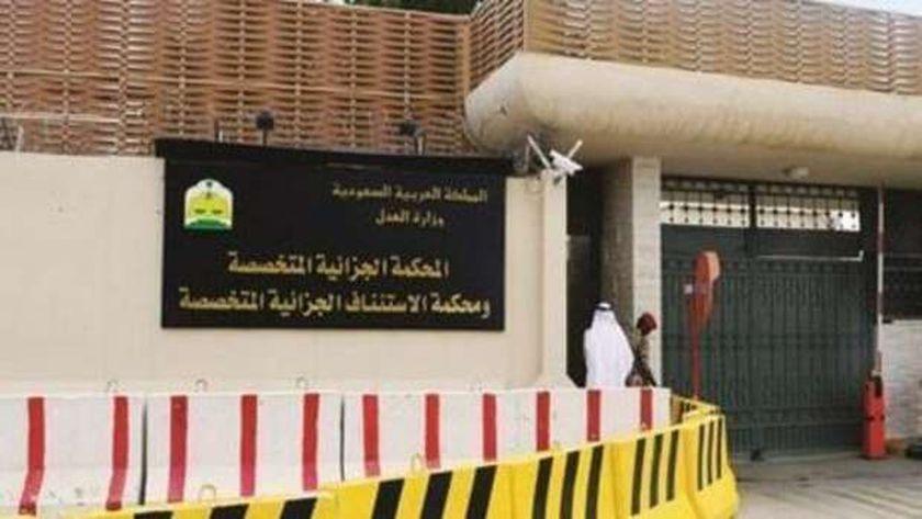 المحكمة الجزائية المتخصصة في السعودية