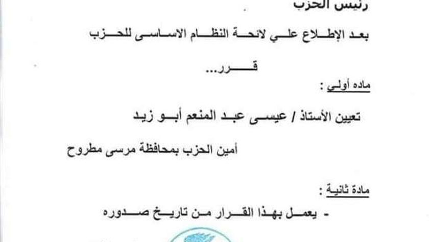 قرار حزب حماة الوطن بتعييم امين الحزب فى محافظة مطروح