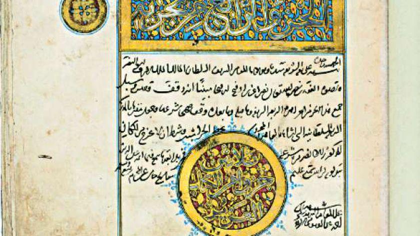 مخطوطة قنصوه الغورى