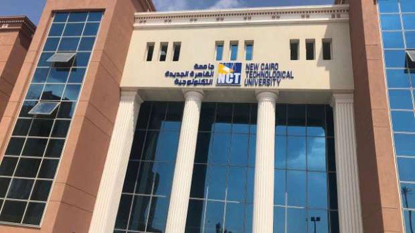 جامعة القاهرة الجديدة التكنولوجية