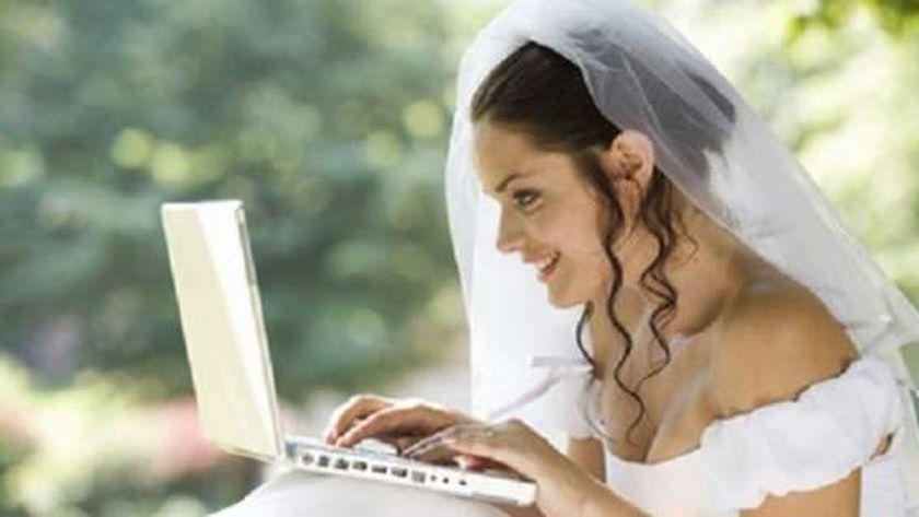 زواج أون لاين