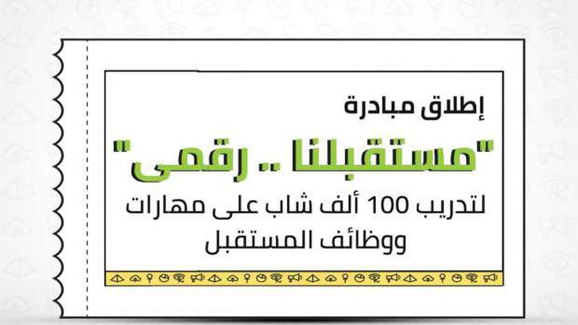منحة مجانية لتدريب 100 ألف شاب