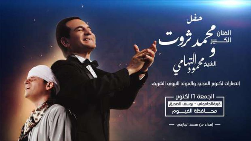 محمد ثروت ومحمود التهامي