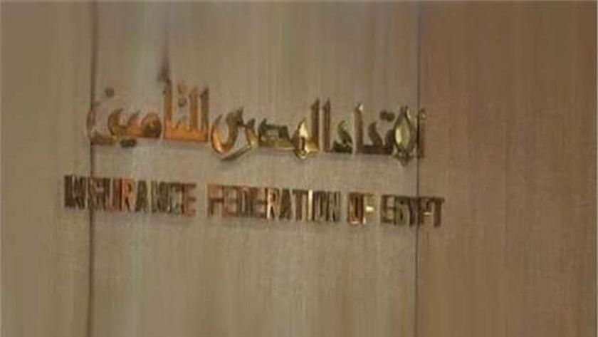 الاتحاد المصري للتأمين