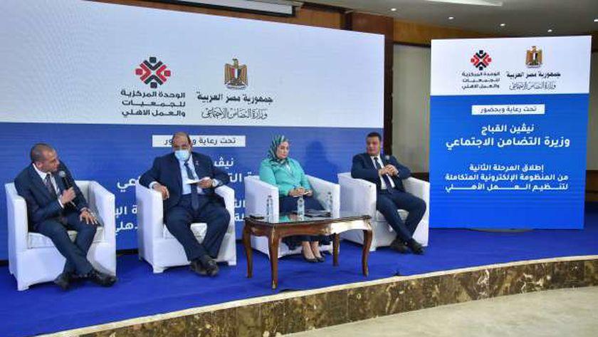 جانب من لقاء اطلاق المنظومة الإلكترونية للجمعيات والعمل الأهلى