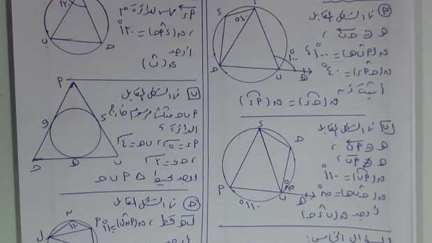 الأسئلة المتوقعة في مادة الرياضيات بالشهادة الإعدادية