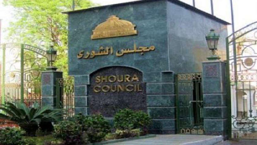 مجلس الشورى - أرشيفية