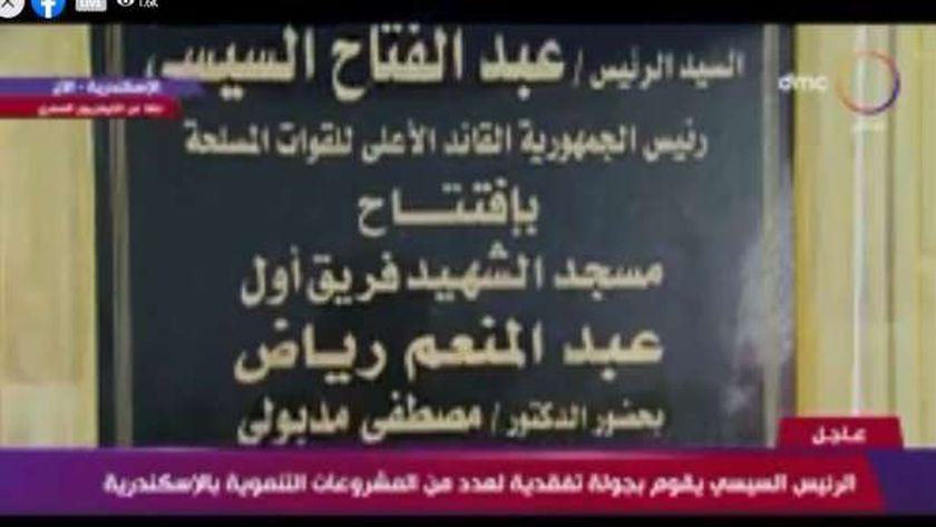 مسجد الشهيد فريق أول عبدالمنعم رياض