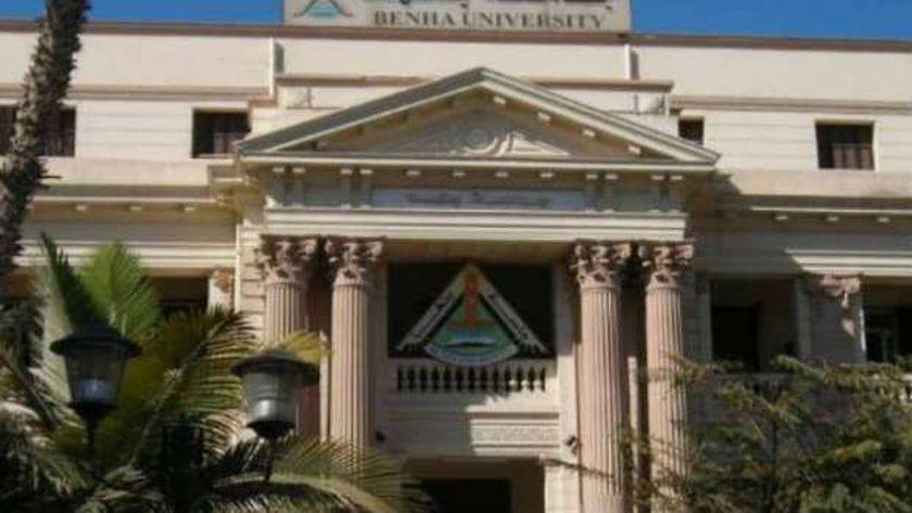 جامعة ينها