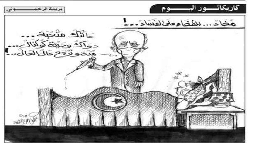 كاريكاتير رشيد الرحموني