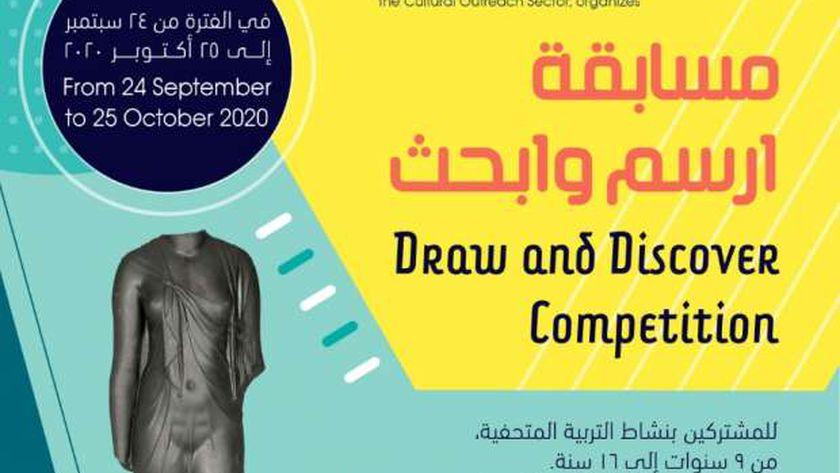مسابقة «ارسم وابحث» بمكتبة الإسكندرية