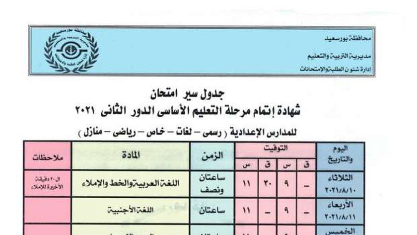 جدول امتحانات الإعدادية ببوسعيد