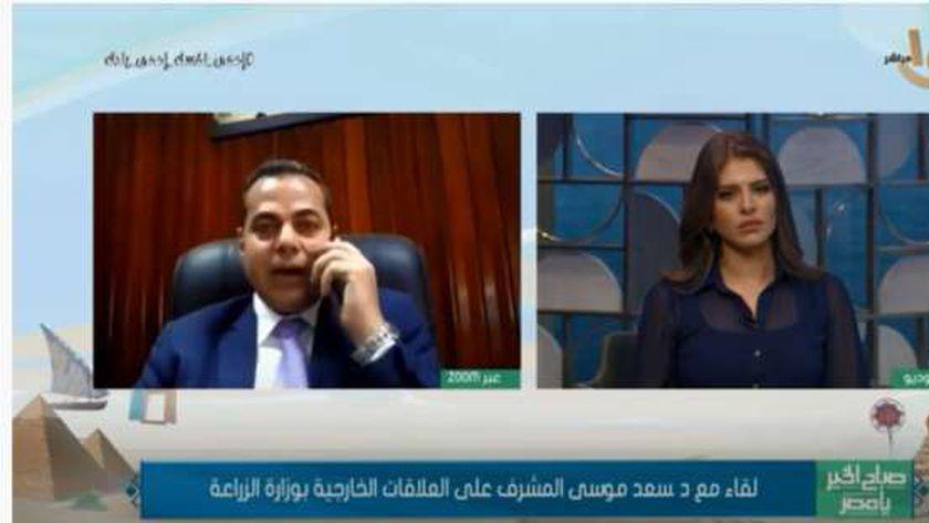 الدكتور سعد موسي المشرف على العلاقات الخارجية بوزارة الزراعة