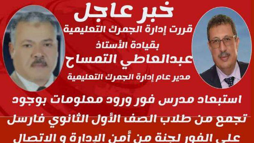 بيان إدارة الجمرك فى الإسكندرية