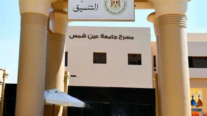 مكتب التنسيق الرئيسي