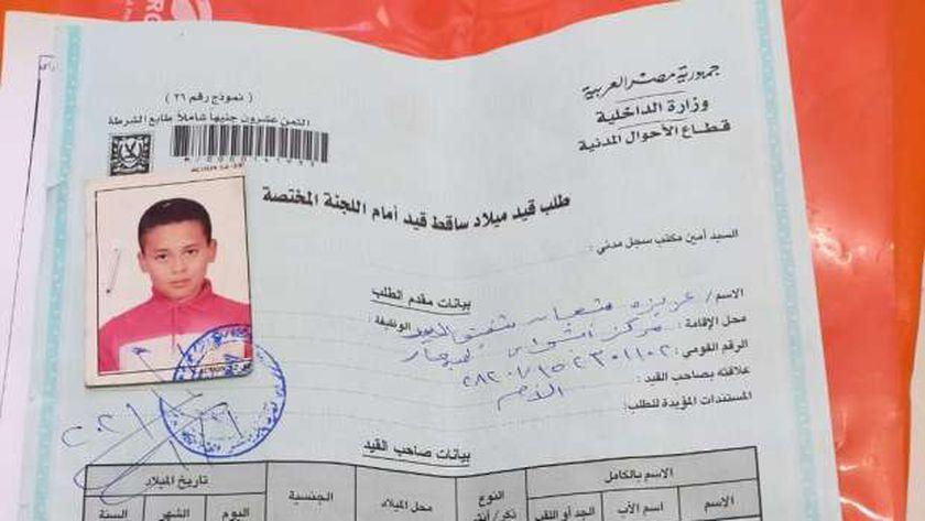 """استجابة لـ""""الوطن"""" بعد ١١ عامًا من الحياة """"زياد"""" يولد من جديد بالفيوم"""