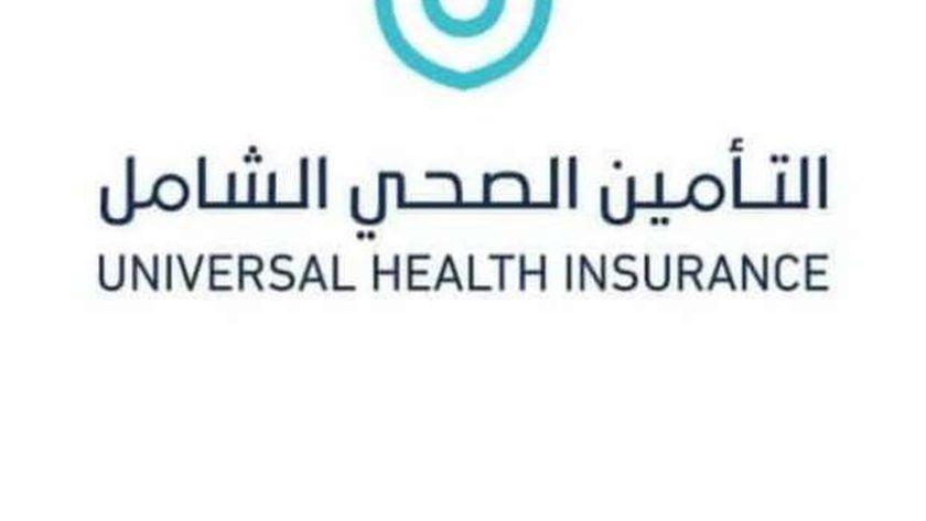 التأمين الصحي الشامل