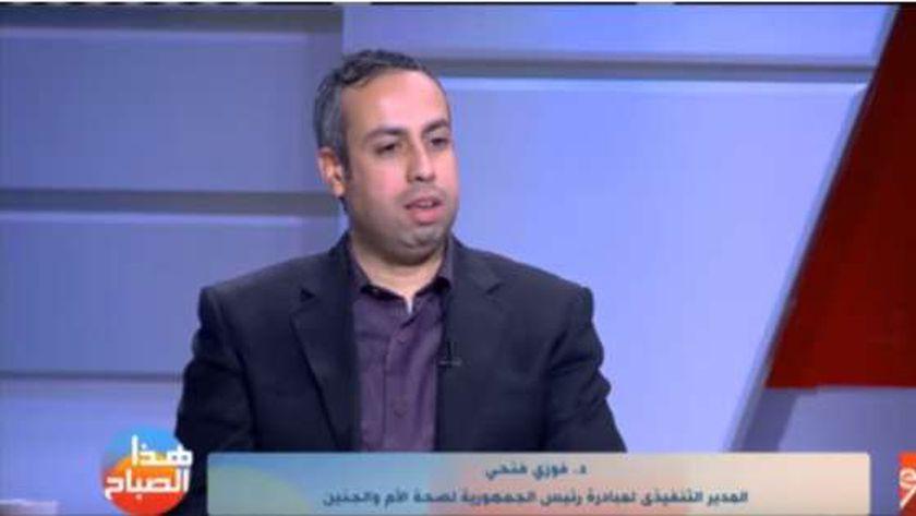 الدكتور فوزي فتحي المدير التنفيذي لمبادرة رئيس الجمهورية لصحة المرأة والجنين
