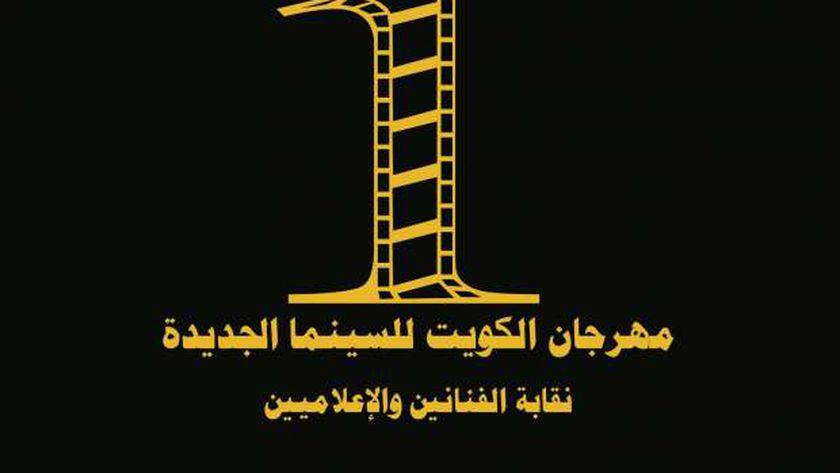 مهرجان الكويت للسينما الجديدة