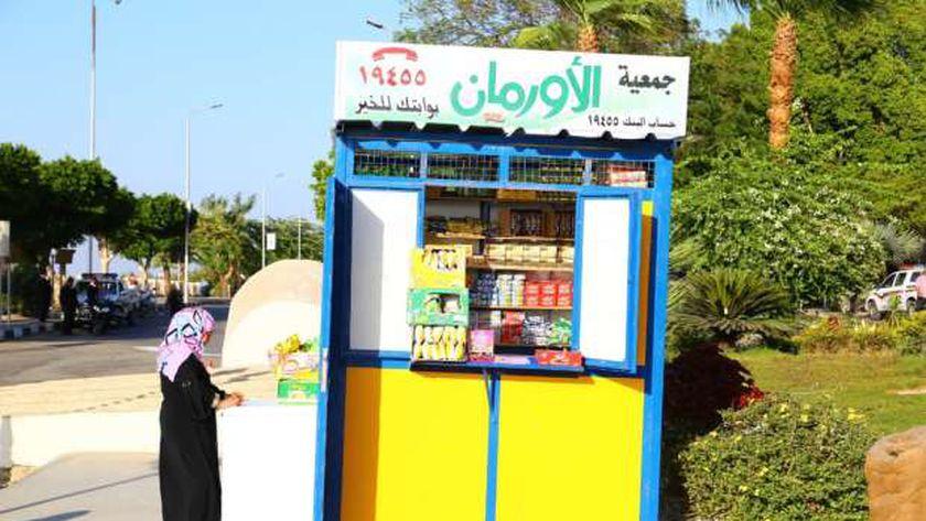 أورمان كفر الشيخ توزع أكشاك مجهزة على الأسر الأكثر احتياجًا
