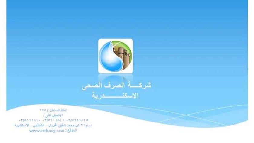 شركة الصرف الصحي في الإسكندرية