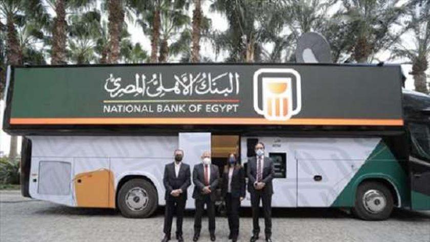 فرع البنك الأهلى المتنقل الأول من نوعه فى الشرق الأوسط