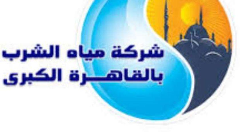 شركة مياه الشرب بالقاهرة.. صورة أرشيفية