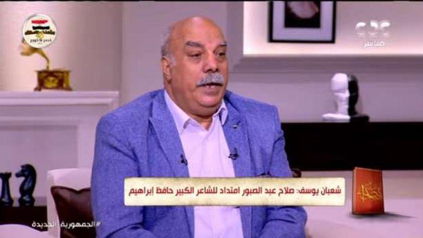الكاتب والشاعر والناقد شعبان يوسف