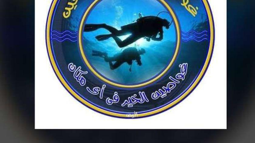 شعار مبادرة غواصيبن الخير المتطوعين