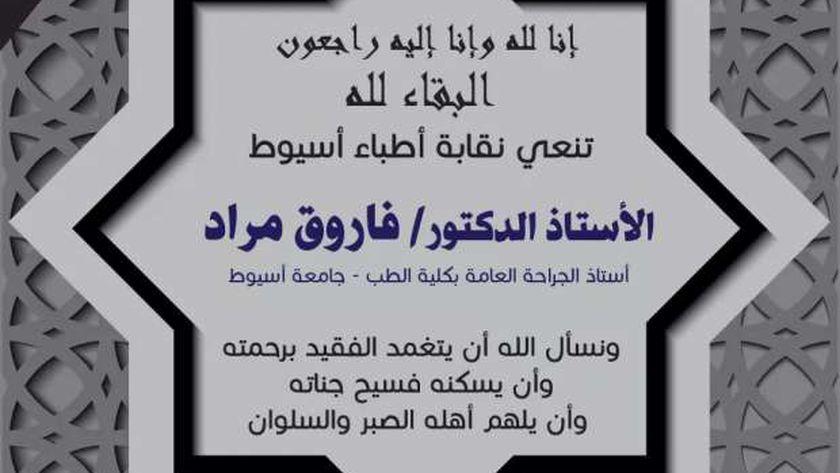 نقابة الأطباء تنعي الدكتور فاروق مراد