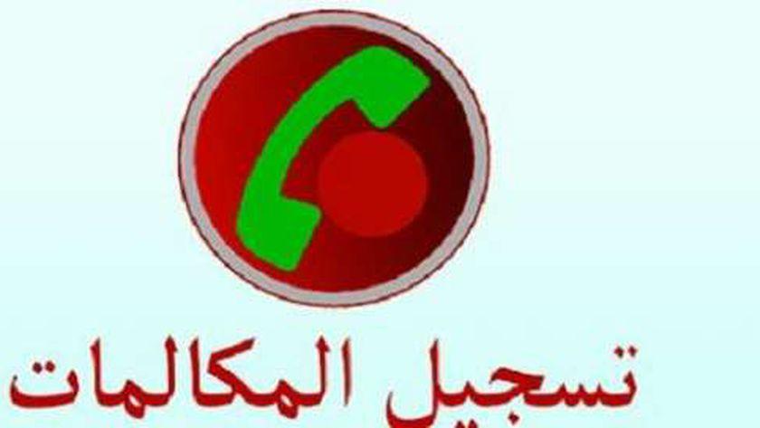 برامج تسجيل المكالمات