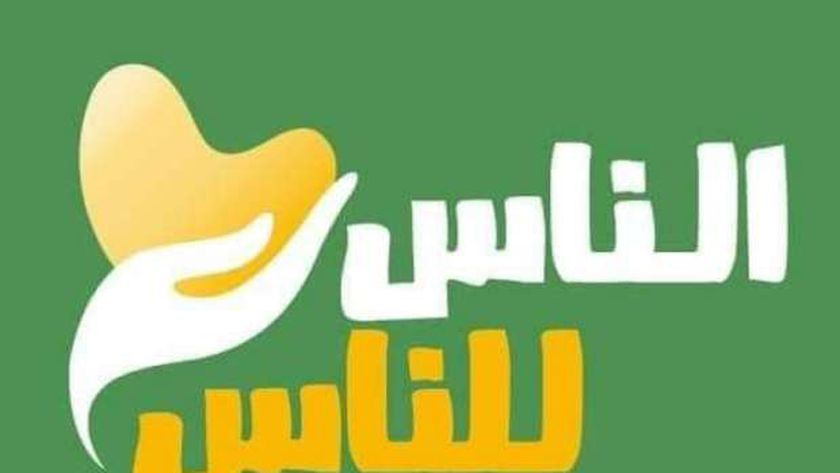 الناس للناس مبادرة اهالي مسطرد لمواجهة كورونا