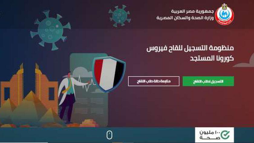 الموقع الرسمي للتسجيل للحصول على لقاح فيروس كورونا المستجد