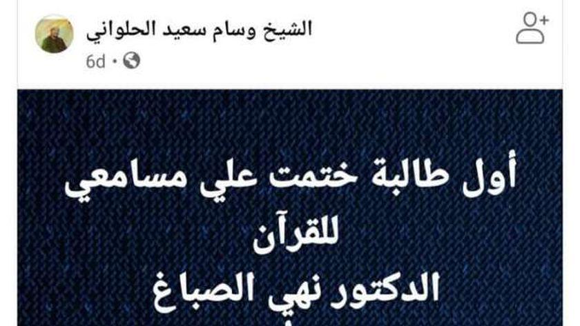 نعي احد محفظيها القرآن لها