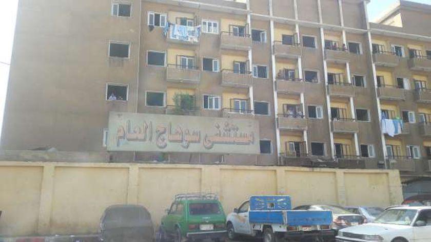 مستشفى سوهاج العام - صورة ارشيفية