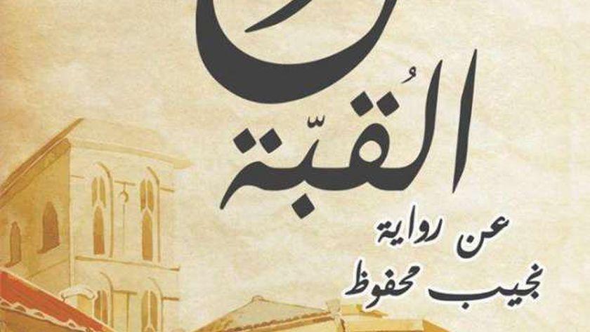 مسرحية أفراح القبة