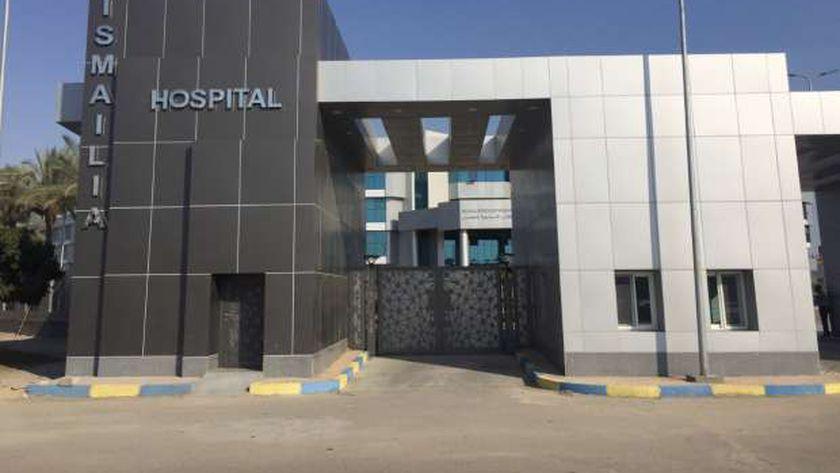 مجمع الإسماعيلية الطبي